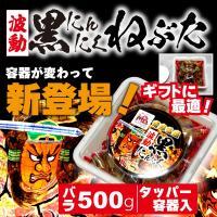 ギフト 黒にんにく 青森県産 波動 バラ 500g 【専用タッパー容器】 贈答タイプ