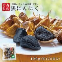 黒にんにく 青森県産 波動 バラ 100g 詰め合わせ 小分けタイプ ポイント消化 約12日分 送料無料