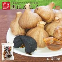セール 送料無料 波動発酵黒にんにく味はA級 通常の設備と比べると美味しいです。 青森県産にんにく使...