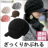 ざっくり編みニット帽 送料無料 おしゃれなつば付きニット帽 あったか メンズ レディース スキー つば付き 激安
