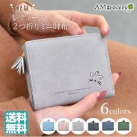 ミニ財布って、どんなイメージ??まずコンパクト!かさばりやすい長財布と違って、フォーマルな小さいバッ...