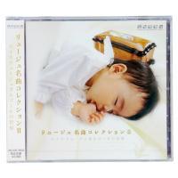 リュージュ名曲コレクション2 スイスリュージュオルゴールの世界 待望のリュージュCD第2弾。スイスR...