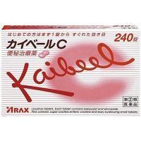 ■ カイベールCはピンク色した小粒の糖衣錠で、のみやすく、しかものむ人の症状に合わせ、錠数を調節して...