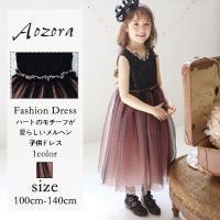 ◆状態:新品未使用 【子供ドレス ワンピース 結婚式 発表会】  ■子供ドレス(cm)  100cm...