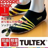 スリッパ感覚 ソックスシューズ ブランド TULTEX ( タルテックス ) 素材 甲被 : ポリエ...