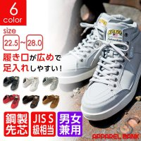 安全靴 メンズ スニーカー メンズ レディース 男女兼用 サイズ 22.5cm 23.0cm 23....