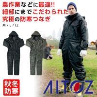 軽くて動きやすく、最高に温かい。 厳冬仕様の防寒つなぎ。 秋冬作業服としてTULTEXが出した新作作...
