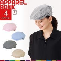 ハンチング レディース 帽子 ストライプ ハンチング帽 キャスケット