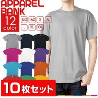 Tシャツ 半袖 無地 10枚セットから販売 在庫限り 限定価格 メンズ レディース ユニセックス キ...