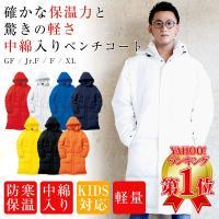 真冬のイベントに最適なロング丈 防寒 ベンチコート 7カラー GF〜XL              ...