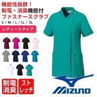 MZ-0151  mizuno ファスナースクラブ[女] 豊富なカラーバリエーションと充実なな機能を...