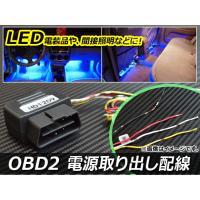 送料無料! 電源取り出しユニット 電源取り出し 電源分岐 分岐 OBDII OBD 2 II オービ...
