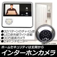 インターホン インターフォン ドアベル ドアアイ ビデオカメラ ドア電話 ドアホン ドアフォン カメ...