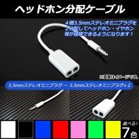 送料無料! ケーブル Cable 分配ケーブル 分岐ケーブル イヤホン分岐ケーブル 3.5mmステレ...