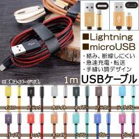 送料無料! USB変換ケーブル 充電ケーブル 変換ケーブル microUSBケーブル マイクロUSB...