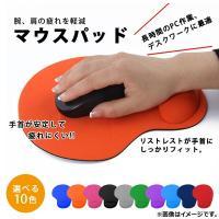 オートパーツエージェンシー2号店 - AP マウスパッド リストレスト一体型 丸型 選べる10カラー AP-TH582|Yahoo!ショッピング