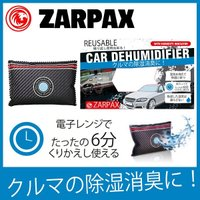 【製品特徴】 ZARPAX除湿バッグは、車内の余分な水分を引き付けて、それを保持します。除湿バッグに...