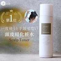 心髪スキャルプトナー 180g napla cocorogami 頭皮 保湿 化粧水 乾燥対策 スカルプ スプレー 送料無料