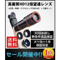 ActyGo 高品質HD12X望遠レンズ付きスマホレンズ4点セット 正規品  198°魚眼 12X望遠 0.63X広角 15Xマクロ iphone/Android多機種対応 メーカー1年保証
