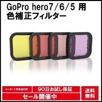 GoPro hero7 hero6 hero5 専用 色補正 フィルター レンズフィルター 4色セット ダイビング用 アクセサリー