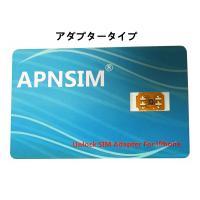 APNSIM SIMロック解除アダプターdocomo/au/SoftBank版 iPhoneXS /X / iPhone8 / 8Plus / iPhone7 / 7Plus ~iPhoneSE / 5s GPPLTEチップ仕様
