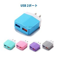 5541 ~ USB急速充電器 2ポート iPhone & Android 対応 USB アダプター 1A 出力