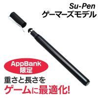 Su-Pen MSモデルをベースに、ゲームのしやすさをペン先の重量で追求したAppBank限定モデル...
