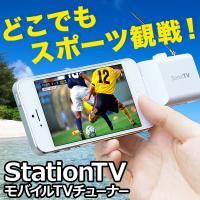 iPhone, iPadでフルセグ、NOTTV(モバキャス)が見られるモバイル テレビチューナー