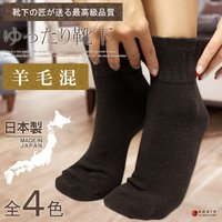 靴下 暖かい あったか レディース ゆったり靴下 1足 ウール 日本製 レディース ゆったり ゆるい...