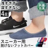 ■商品名: 日本製カバーソックス  ■サイズ:メンズ (24-27cm) ・レディース(22-25c...