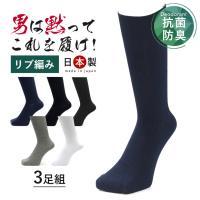 ■商品名: 究極のビジネスソックス 綿100% リブ編み 黒 3足組み ■サイズ:24-27cm ■...