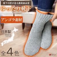靴下 暖かい アンゴラ あったか レディース ゆったり靴下 ウール 日本製 レディース ゆったり ゆ...