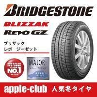 ブリヂストン ブリザック REVO-GZ 乗用車用スタッドレスタイヤ ☆当商品は、タイヤ1本あたりの...