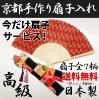 京都の職人の確かな手仕事から生まれた扇子ケースを着物ハギとちりめん生地を使いました。京都友禅着物生地...