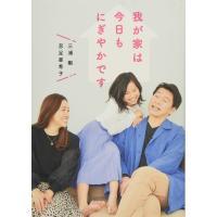忍足亜希子・三浦 剛 家族エッセイ『我が家は今日もにぎやかです。』