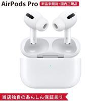 8月11日以降出荷予定 イヤホン AirPods Pro エアーポッズプロ Apple アップル 新品未開封品 保証未開始 [MWP22JA]