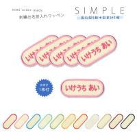 刺繍お名前ワッペン シンプル 長丸型●5枚セット