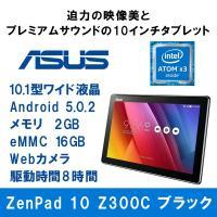 迫力の映像美とプレミアムサウンドの10インチタブレット。  ★OS:Android 5.0.2★CP...