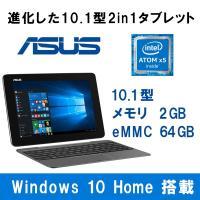 [ASUS TransBookシリーズ、Windows10 Home搭載、10.1型脱着式モバイルノ...
