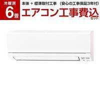 【標準設置工事セット】三菱電機(MITSUBISHI) MSZ-GE2218-W ピュアホワイト 霧ヶ峰 GEシリーズ [エアコン(主に6畳用)]
