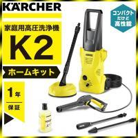 KARCHER ケルヒャー K2ホームキット 高圧洗浄機 電動工具 自転車 車 窓 網戸 タイヤ付 ...