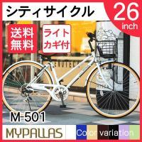 お洒落なカラーが魅力のスタンダード6段ギアシティサイクル。 自転車 かご カギ ライト 白 セット ...