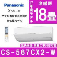 パナソニック エオリア CS-567CJ2 [エアコン (主に18畳用・200V対応)] 【工事費込セット】 (PANASONIC) 【送料無料】 エアコン