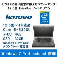 ビジネスの高い要求に応えるパフォーマンス12.5型 ThinkPad ノートパソコン ★OS:Win...