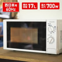 総合通販PREMOA - 電子レンジ(17L) ターンテーブル JM17BGZ01 60hz 【西日本専用】シンプル 単機能 700W プッシュボタン 1人暮らし maxzen|Yahoo!ショッピング