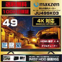 テレビ TV 49型 49インチ 4K対応 1, 000日保証 送料無料 地デジ・BS・CS 外付けHDD録画 液晶テレビ maxzen JU49SK03