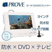 プローブ/PROVE/IT09MDF1/09MDF1/ポータブルDVDプレーヤー/ポータブルDVD/...