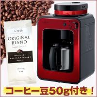 シロカ siroca STC-502 珈琲 コーヒー 挽き立て コーヒー豆 コーヒー粉 コンパクト ...