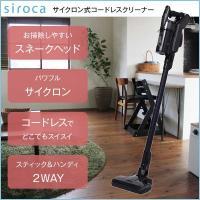 シロカ ハンディー掃除機 コードレス サイクロン LEDライト ダストカップ ダストフィルター フィ...