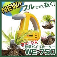 ムサシ(MUSASHI) WE-750 充電式 コードレス 除草バイブレーター 振動除草 草むしり 草刈り ガーデニング DIY WE750